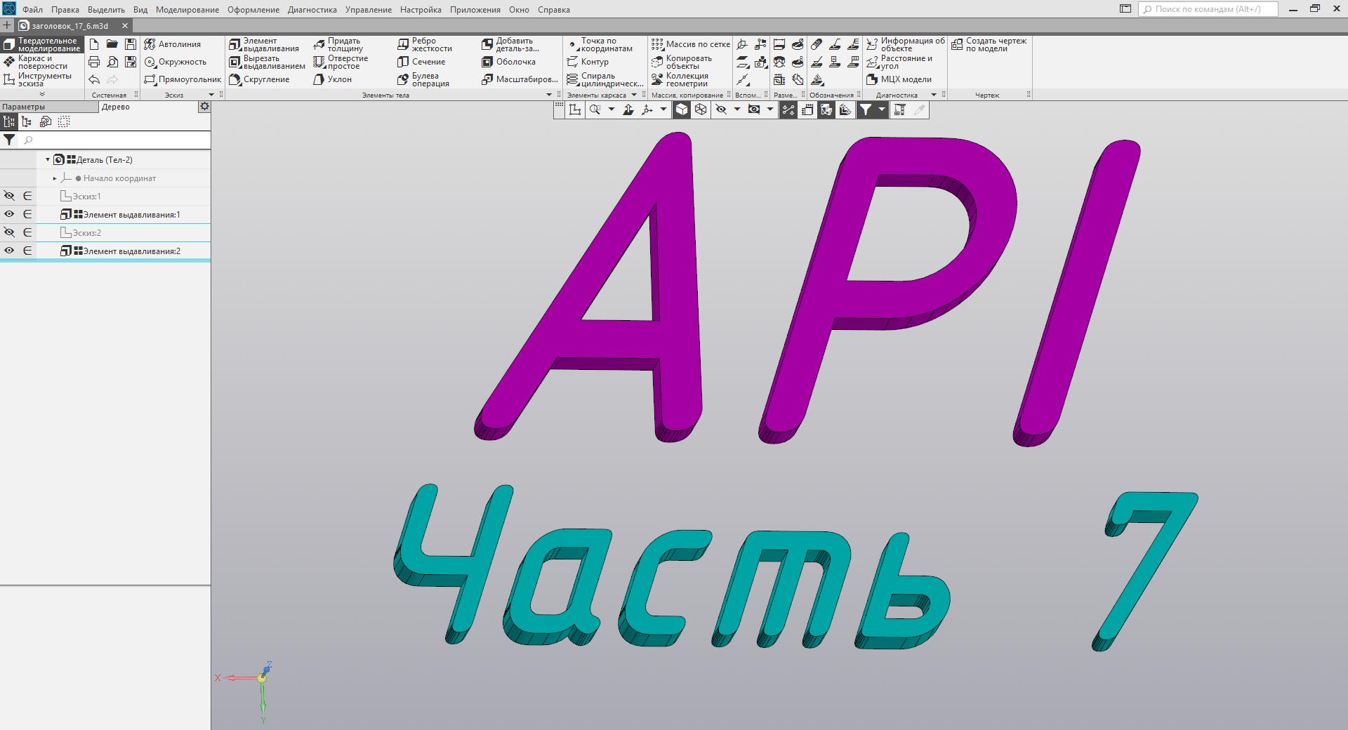 Работа с API КОМПАС-3D → Урок 7 → Знакомство с настройками - 1