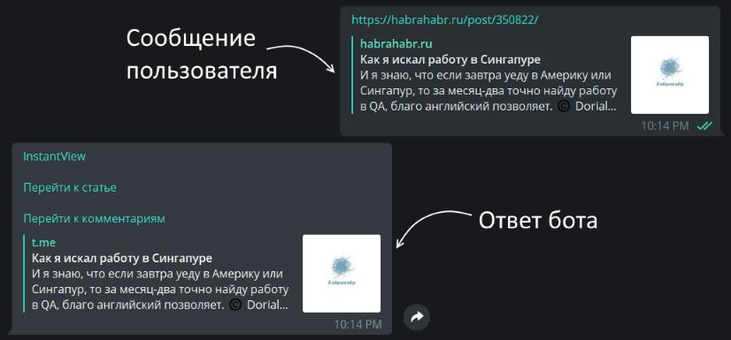 Написание Telegram-бота для Habrahabr - 3