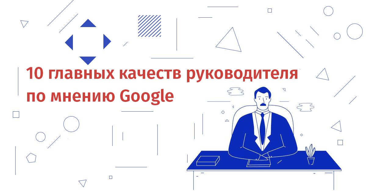 10 главных качеств руководителя по мнению Google - 1