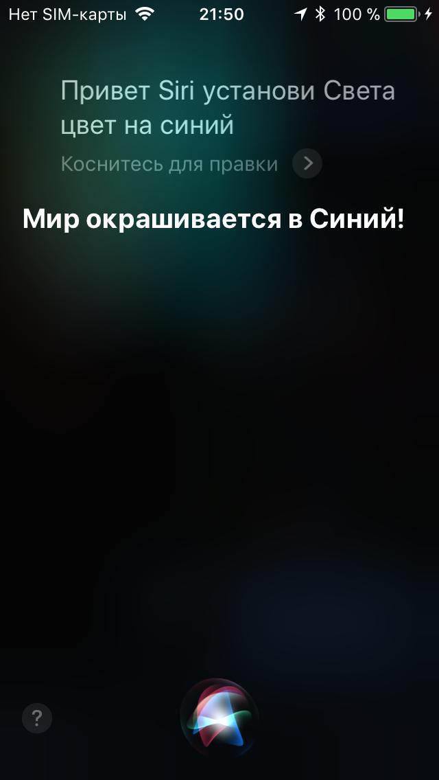 Как подружить Siri и Xiaomi - 11