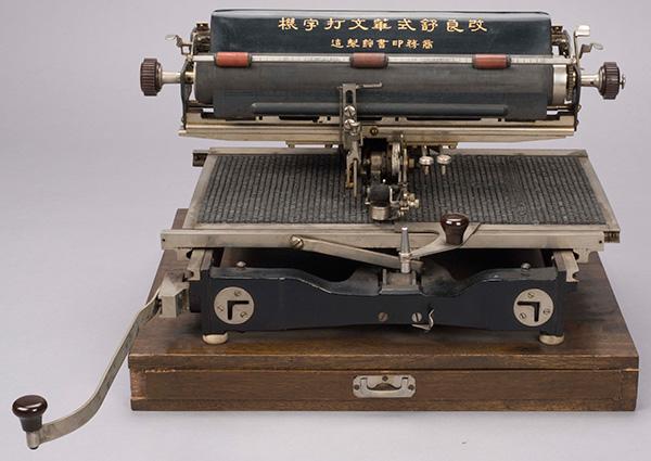 Китайская пишущая машинка — анекдот, инженерный шедевр, символ - 10