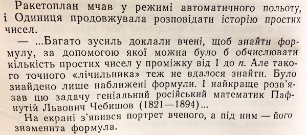 Обсудили в Стенфорде, что делать с математическим и инженерным образованием школьников Украины - 12