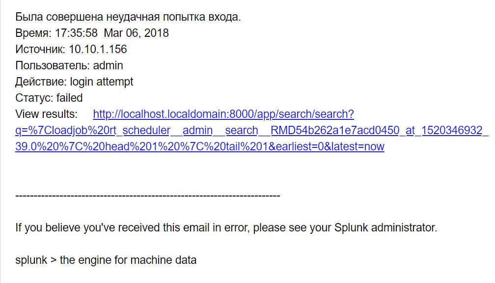 Оповещение на почту в режиме реального времени. Реально? Или как сделать Alert на Splunk - 6