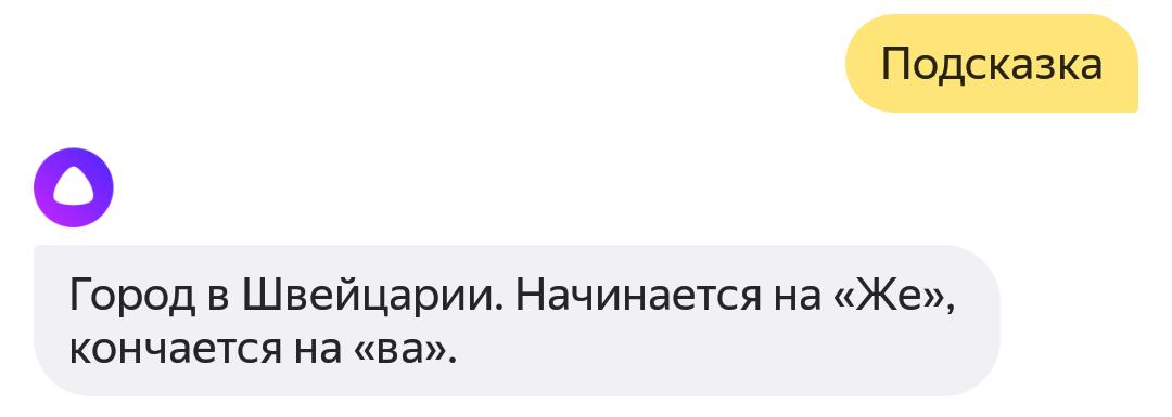 Яндекс открывает Алису для всех разработчиков. Платформа Яндекс.Диалоги (бета) - 5