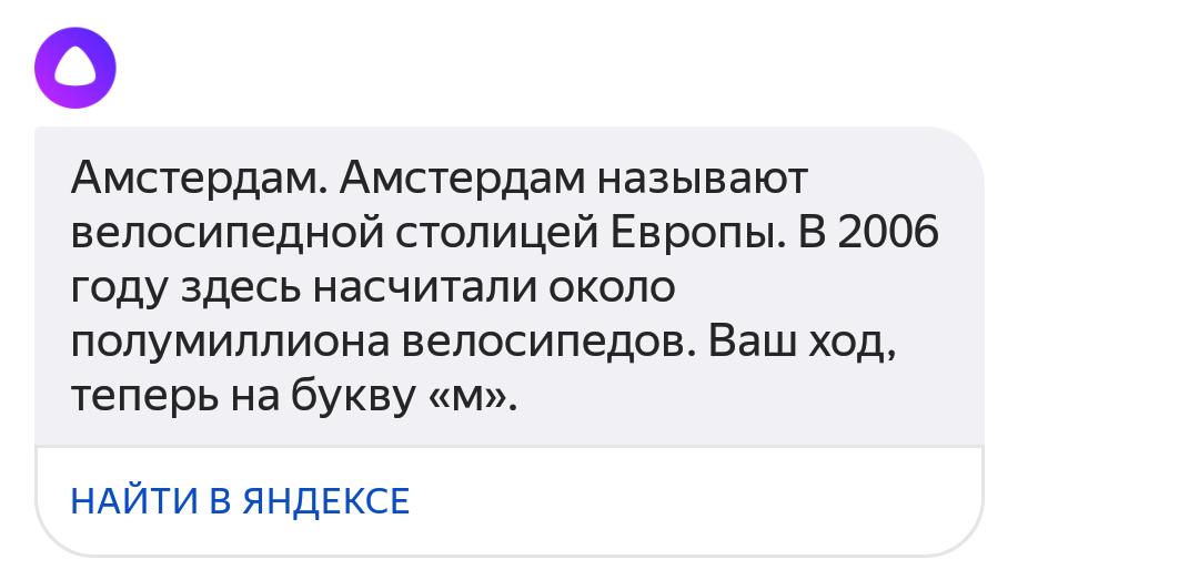Яндекс открывает Алису для всех разработчиков. Платформа Яндекс.Диалоги (бета) - 6