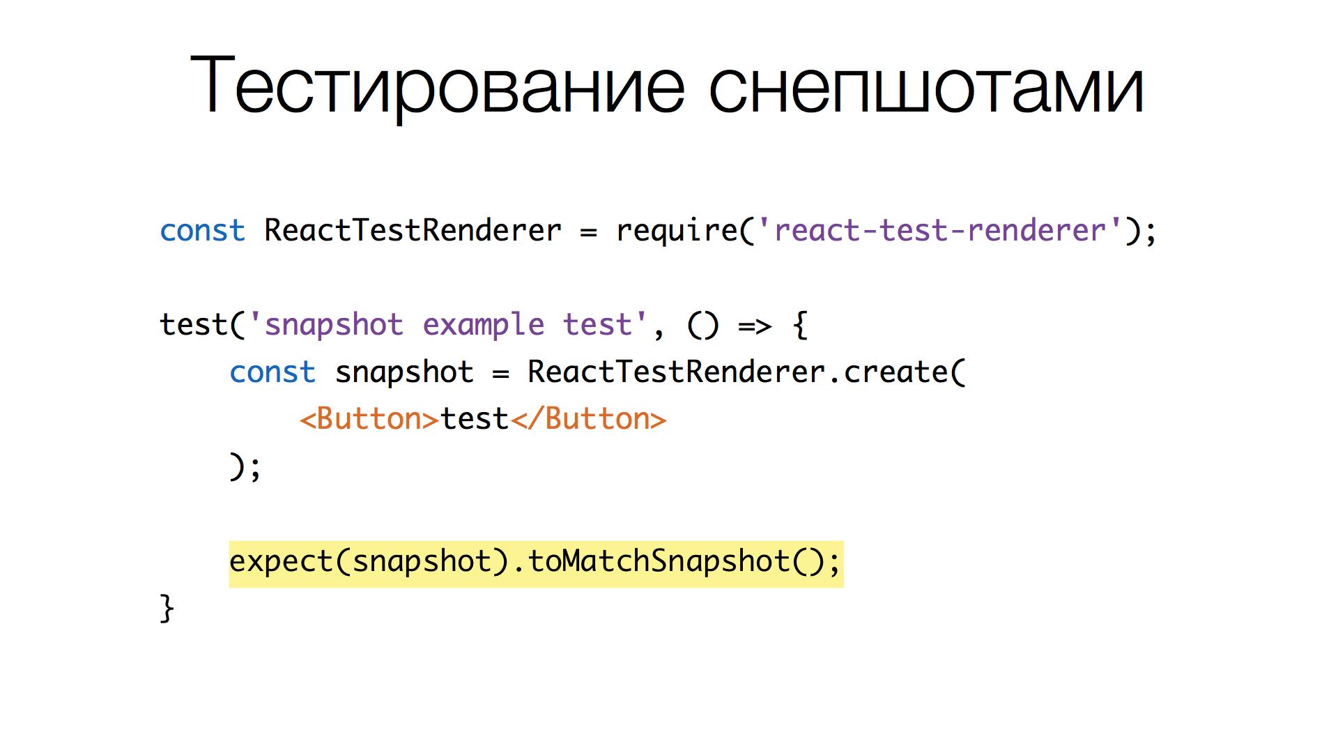 Unit-тестирование скриншотами: преодолеваем звуковой барьер. Расшифровка доклада - 24