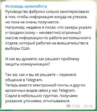 «Битва за Telegram»: 35 пользователей подали в суд на ФСБ - 2