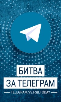 «Битва за Telegram»: 35 пользователей подали в суд на ФСБ - 1