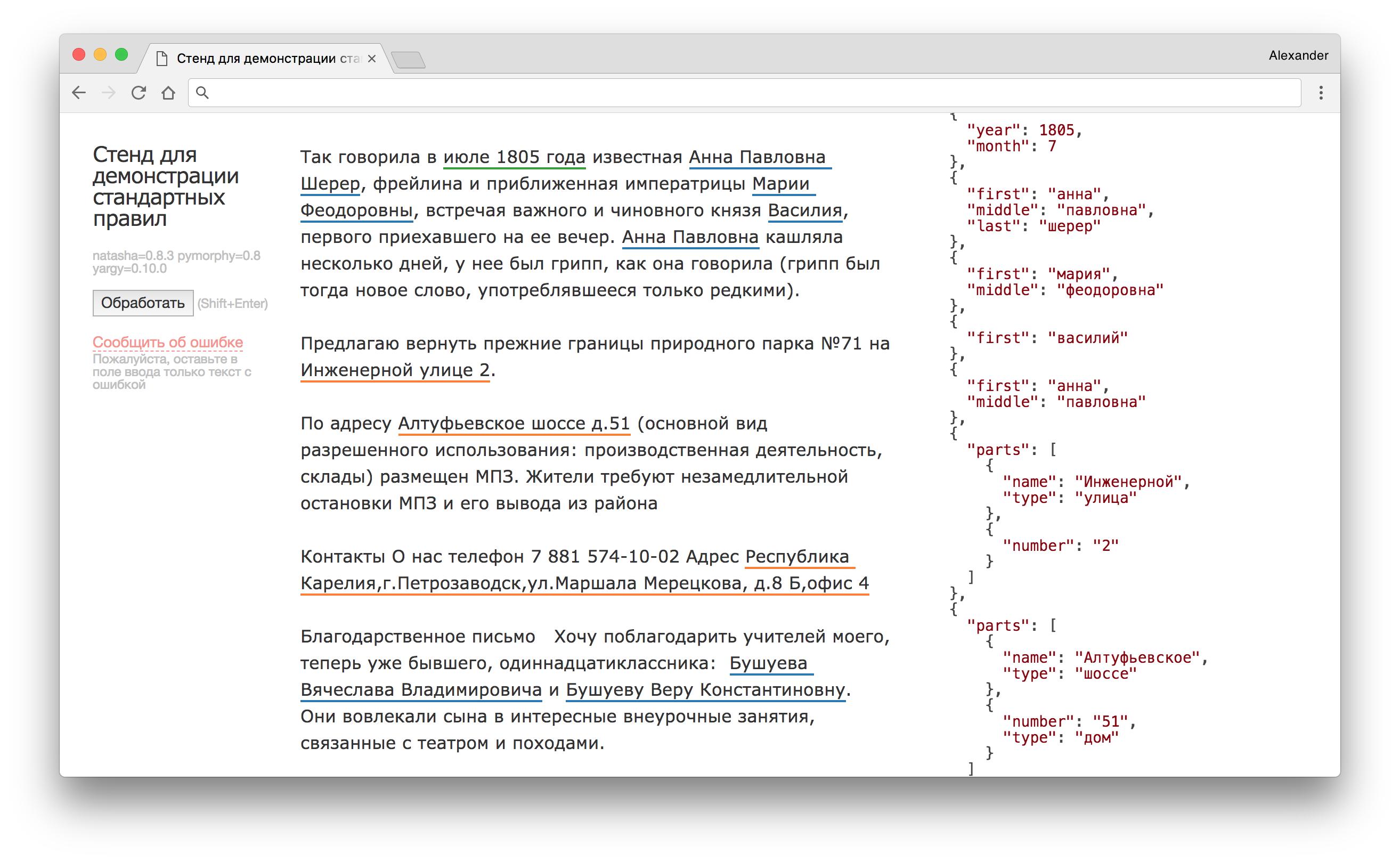 Наташа — библиотека для извлечения структурированной информации из текстов на русском языке - 6