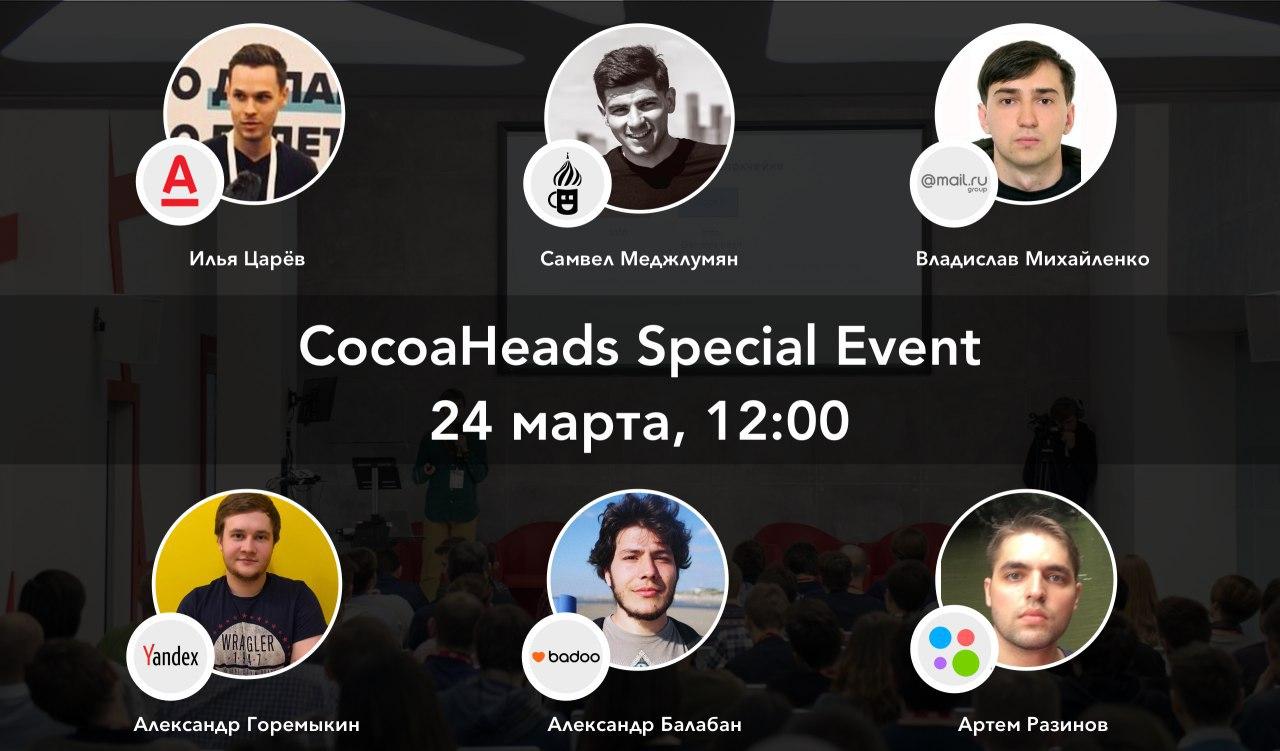 Приглашаем на CocoaHeads Special Event 24 марта - 1