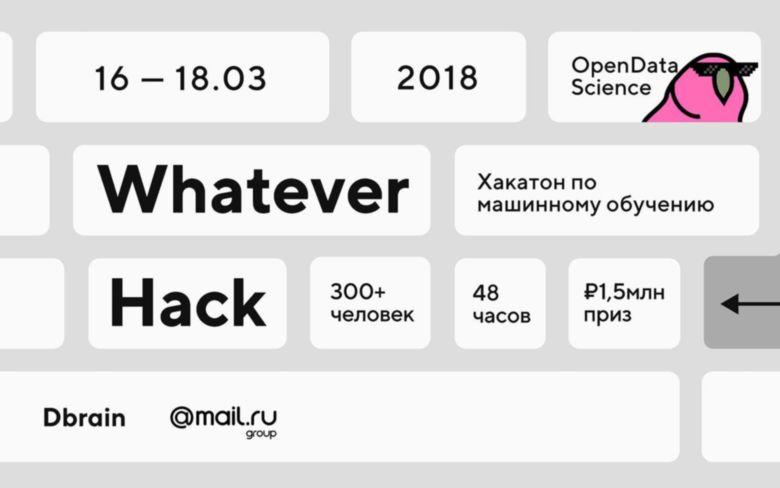 Приглашаем на хакатон Whatever Hack 16 марта - 1
