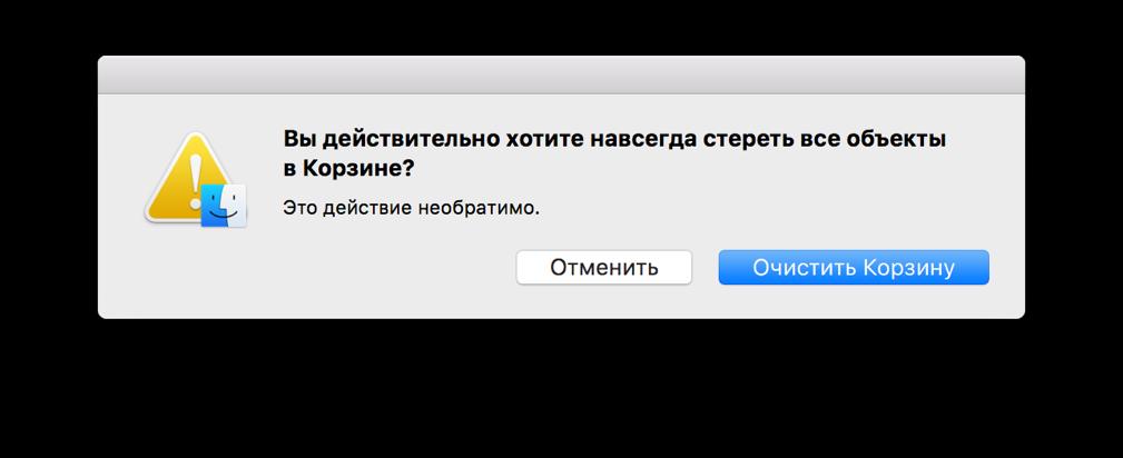 В macOS High Sierra обнаружились «Черные дыры» - 10