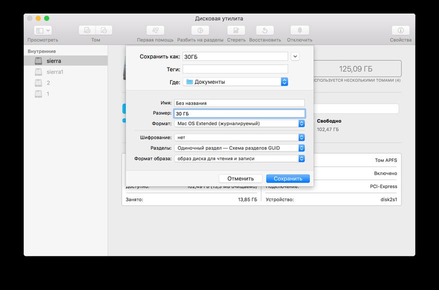 В macOS High Sierra обнаружились «Черные дыры» - 11