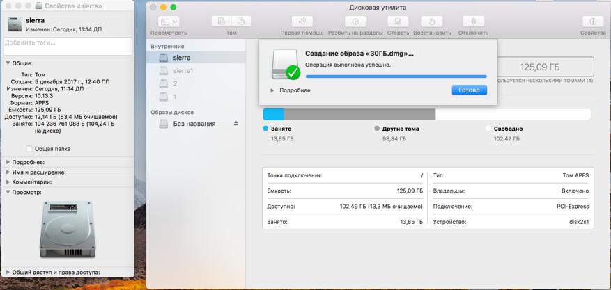 В macOS High Sierra обнаружились «Черные дыры» - 19