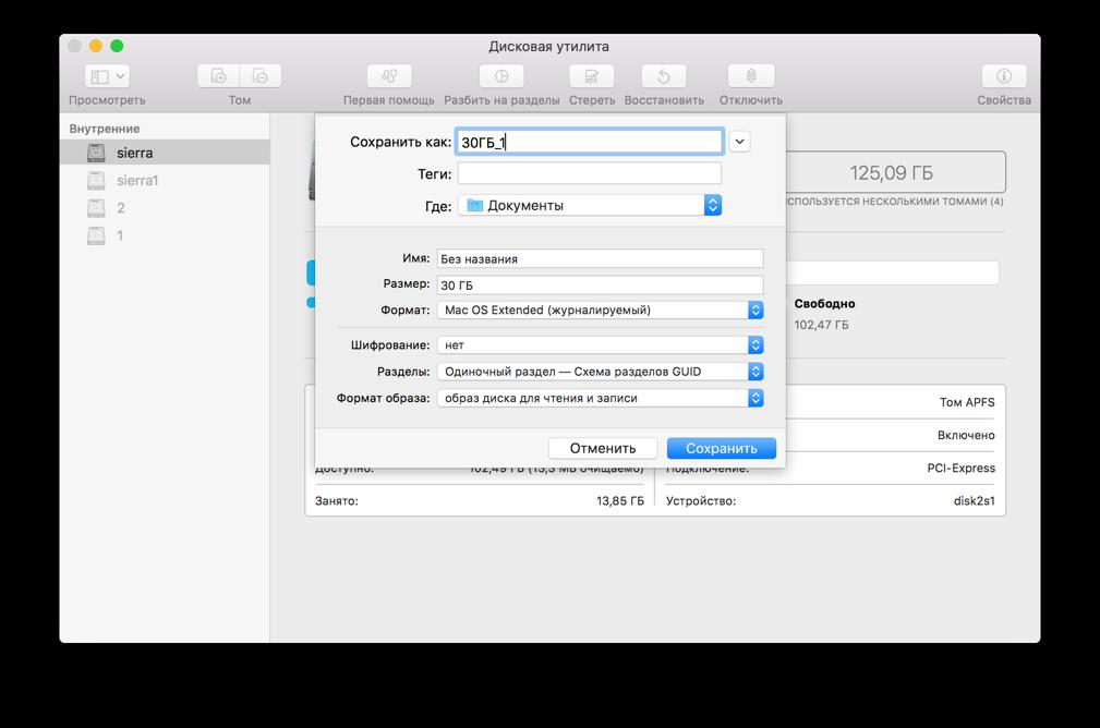 В macOS High Sierra обнаружились «Черные дыры» - 4