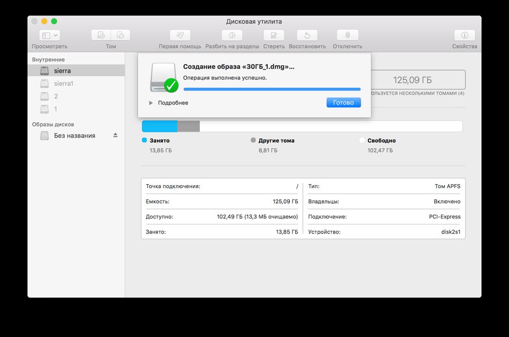 В macOS High Sierra обнаружились «Черные дыры» - 5