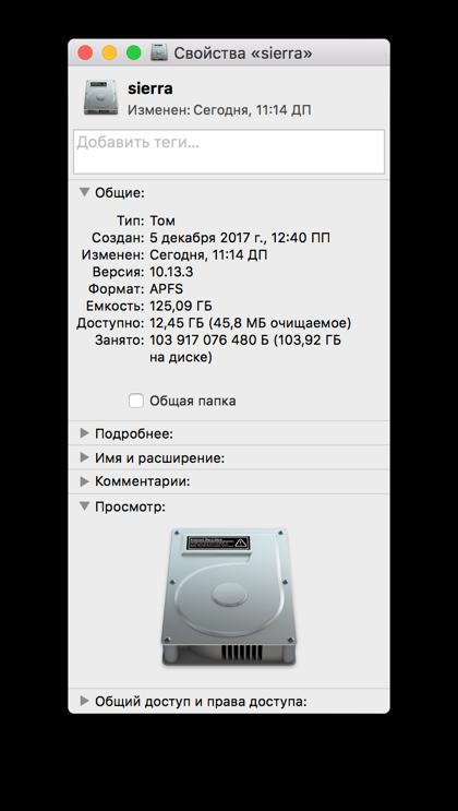 В macOS High Sierra обнаружились «Черные дыры» - 7