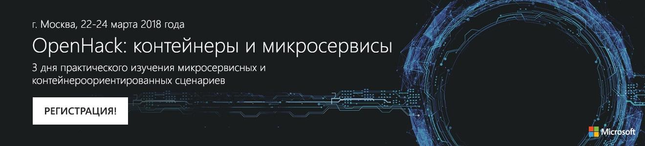 22-24 марта, Москва, OpenHack по контейнерам и микросервисам от Microsoft - 1