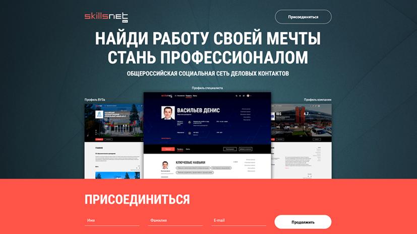 Роструд запустил «российский LinkedIn» - 2