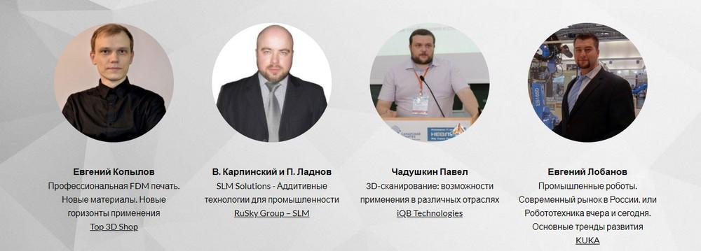 Конференция по цифровому производству Top 3D Expo — 10 апреля - 12