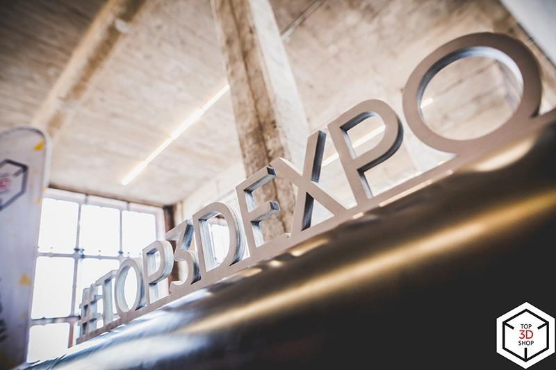 Конференция по цифровому производству Top 3D Expo — 10 апреля - 3