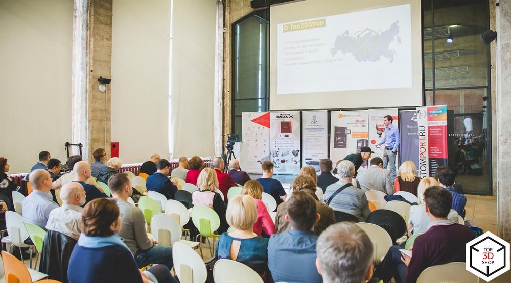 Конференция по цифровому производству Top 3D Expo — 10 апреля - 4