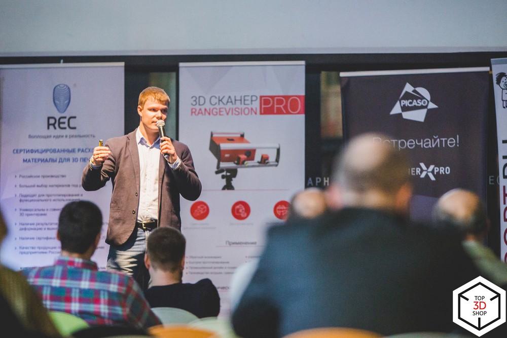 Конференция по цифровому производству Top 3D Expo — 10 апреля - 5