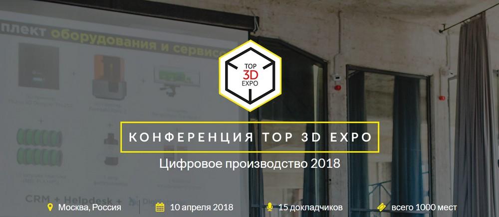 Конференция по цифровому производству Top 3D Expo — 10 апреля - 1