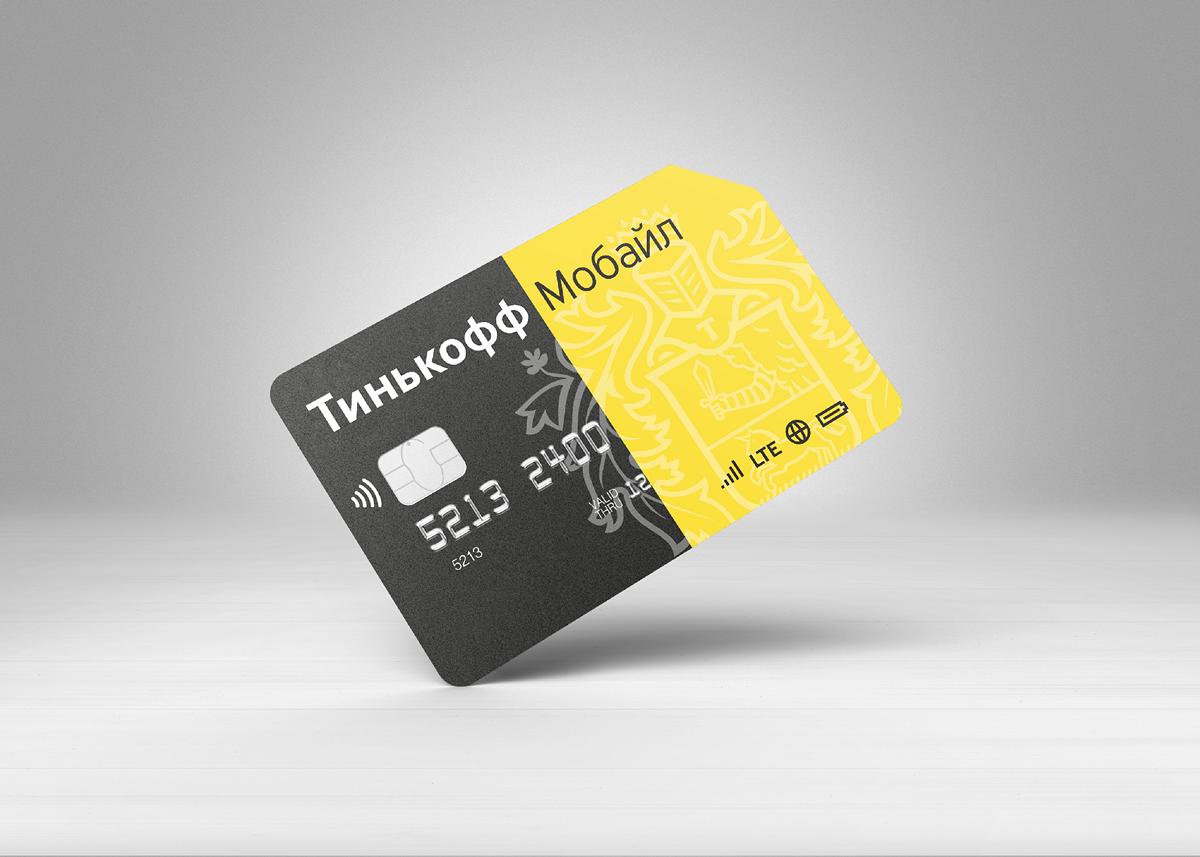 Рождение виртуального мобильного оператора: совместный проект «Банка Тинькофф» и «Теле2» - 1