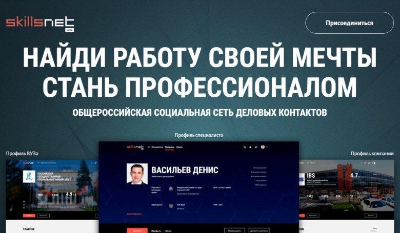 В России запустили замену LinkedIn, на создание которой государство потратило 14,5 млн руб.
