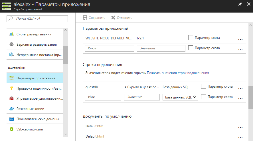 Защита ASP.NET приложений от взлома - 5