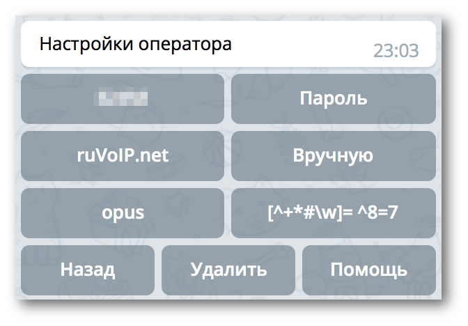 SIP <-> Telegram: sip.tg - 2