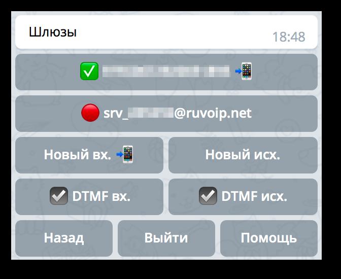 SIP <-> Telegram: sip.tg - 6