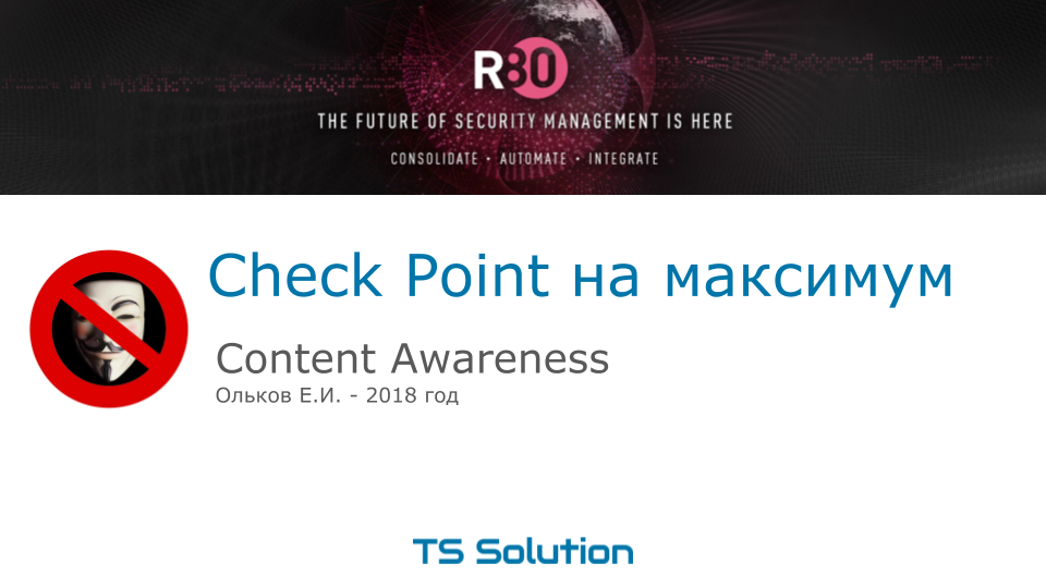 3. Check Point на максимум. Content Awareness - 1