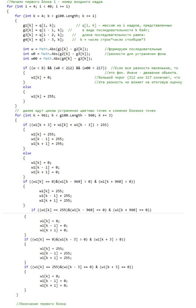 Достаточно простой и эффективный алгоритм распознавания и сопровождения движения - 2