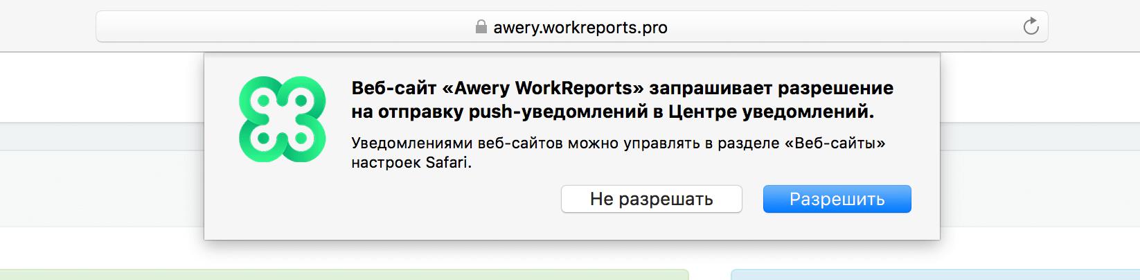 Как сделать Push уведомления в браузере Safari на macOS - 21