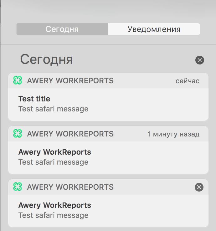Как сделать Push уведомления в браузере Safari на macOS - 23