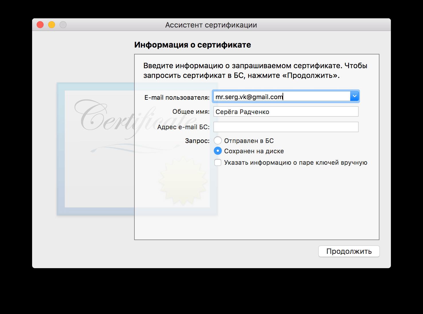 Как сделать Push уведомления в браузере Safari на macOS - 8