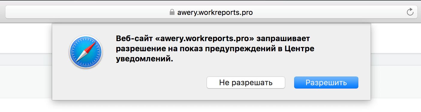 Как сделать Push уведомления в браузере Safari на macOS - 1