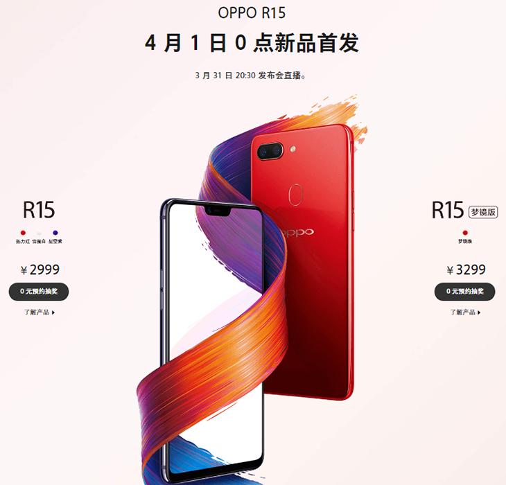 Оснащенные экранами OLED смартфоны Oppo R15 и R15 Dream Mirror Edition представлены официально - 1