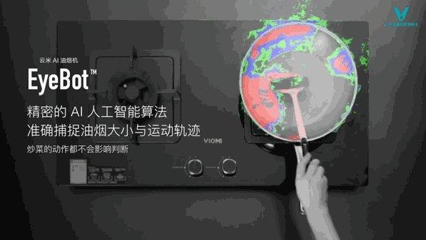 Умная вытяжка Xiaomi Yunmi EyeBot получила камеру, систему шумоподавления и искусственный интеллект - 2