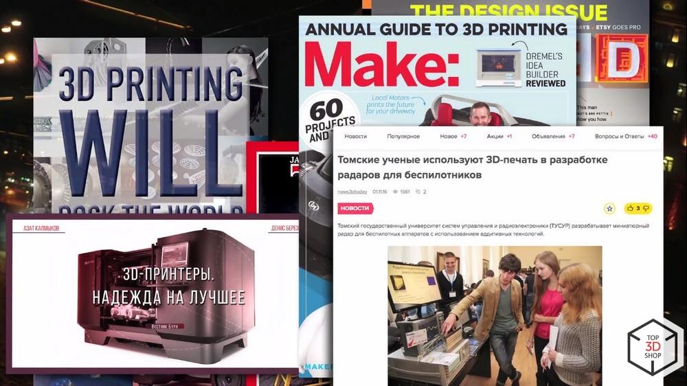 3D-влог: все о цифровом производстве — #1 Знакомимся - 18