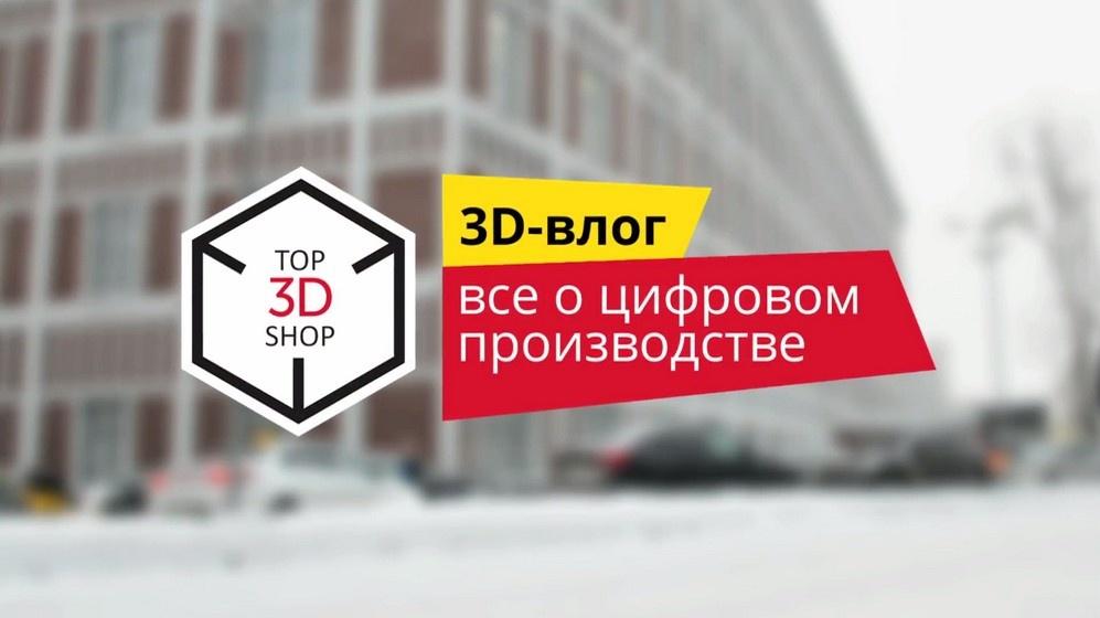 3D-влог: все о цифровом производстве — #1 Знакомимся - 1