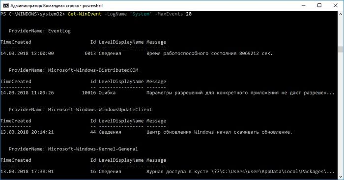 Вертим логи как хотим ― анализ журналов в системах Windows - 5