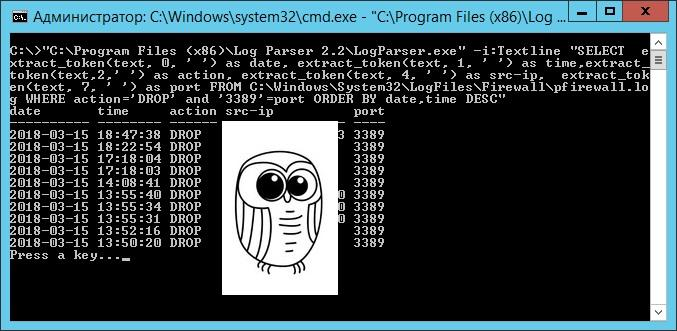 Вертим логи как хотим ― анализ журналов в системах Windows - 7