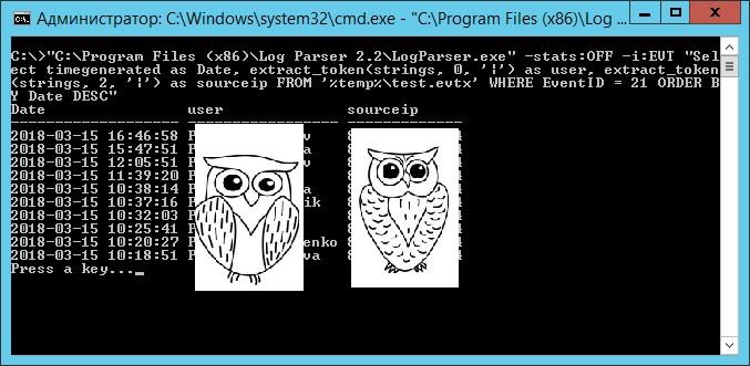Вертим логи как хотим ― анализ журналов в системах Windows - 8