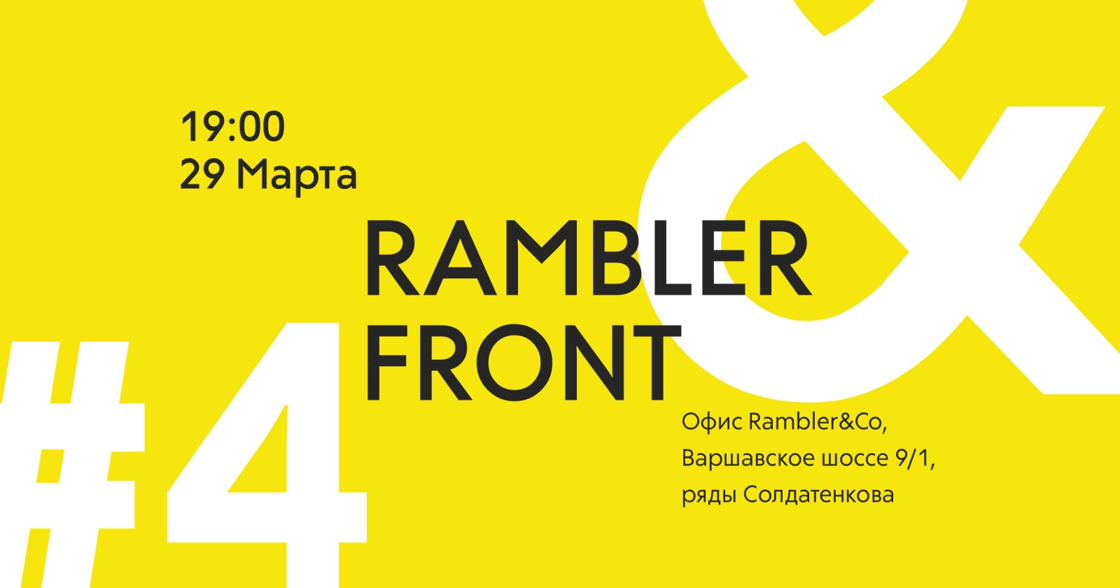 Анонс RamblerFront& #4 - 1