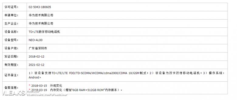 Одна из модификаций смартфона Huawei P20 или P20 Pro может получить 512 ГБ флэш-памяти - 1