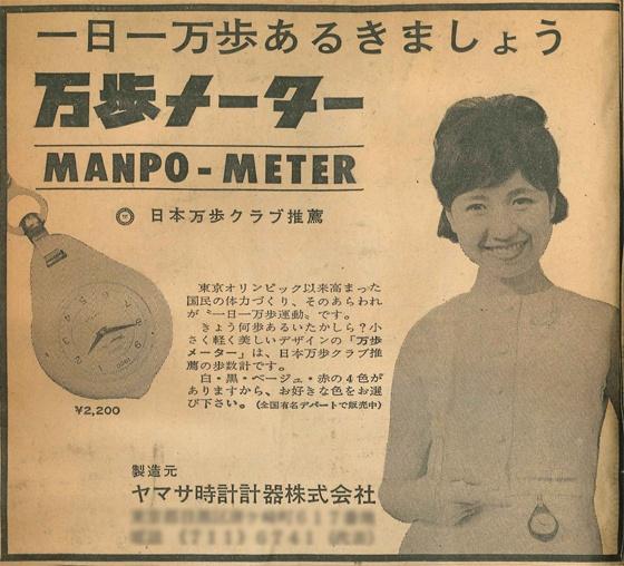 Предшественники фитнес-браслетов: шагомер, пульсометр, велокомпьютер - 1
