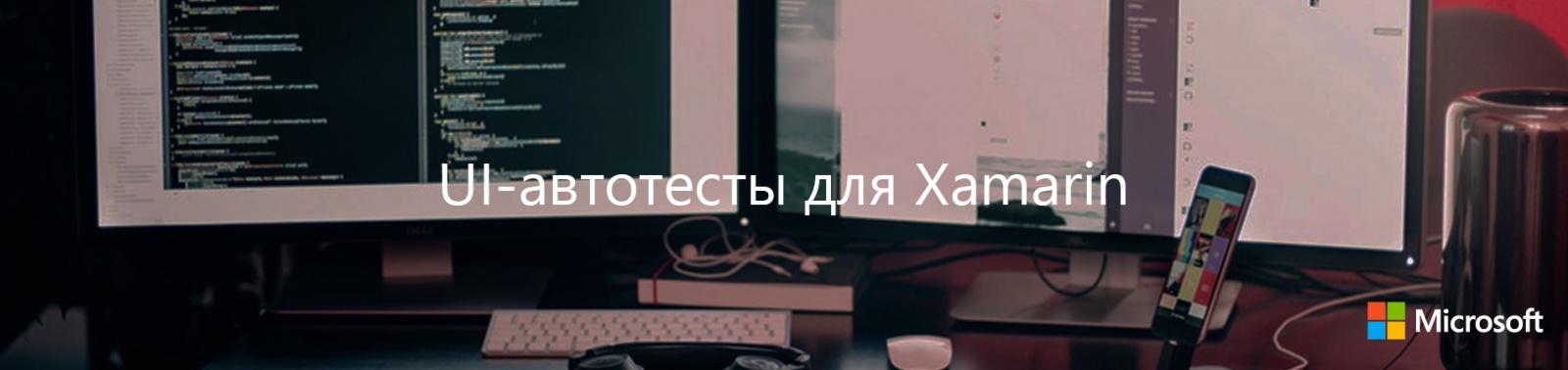 UI-автотесты для Xamarin - 1